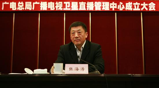 广电总局成立广播电视卫星直播管理中心